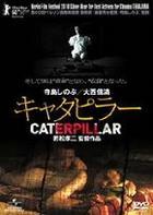 Caterpillar (DVD) (Japan Version)