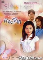 Miss Mermaid (DVD) (Part II) (End) (Multi-audio) (MBC TV Drama) (Taiwan Version)