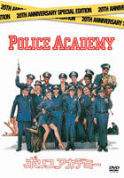 POLICE ACADEMY 20TH ANNIVERSARY (Japan Version)