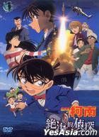 Detective Conan: Private Eye In The Distant Sea (The Movie) (DVD) (Taiwan Version)
