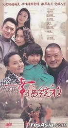 Xing Fu Zhan Fang (DVD) (End) (China Version)