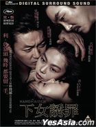 The Handmaiden (2016) (Blu-ray) (Hong Kong Version)