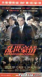 Luan Shi Hao Qing (H-DVD) (Ep. 1-32) (End) (China Version)