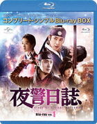 The Night Watchman's Journal (Blu-ray) (Box 2) (Japan Version)