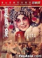 紅伶淚 (DVD) (中國版)