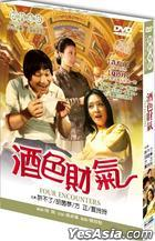 Four Encounters (DVD) (Taiwan Version)