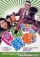 Baka ga Sensha de Yattekuru (DVD) (Taiwan Version)