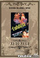 Korean Movie Masterpiece Collection - 自由处女 (DVD) (韩国版)