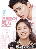 Jealousy Incarnate OST (2CD) (SBS TV Drama)