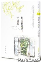 Cheng Huang Ju Lu Shi , Cai Shuo Ai