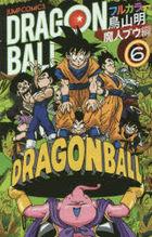 Dragon Ball 龙珠 全彩色版 -魔人布欧篇 6