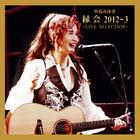 Nakashima Miyuki Enkai 2012-2013 LIVE SELECTION (Japan Version)