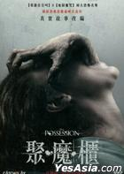 The Possession (2012) (DVD) (Taiwan Version)