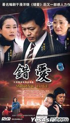 Wrong Love 2 (DVD) (End) (China Version)