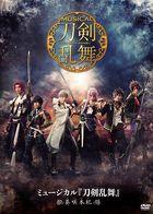"Musical ""Touken Ranbu"" Kishou Hongi (DVD) (Japan Version)"