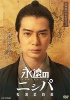 Eien no Nispa -Hokkaido to Natsuketa Otoko Matsuura Takeshiro- (DVD) (Japan Version)