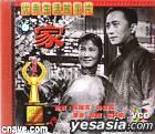 Jia (VCD) (China Version)