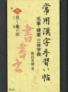 常用漢字手習い帖 毛筆・硬筆三体字典 9