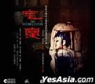 The Heirloom (2005) (VCD) (Hong Kong Version)