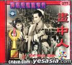 Hua Zhong Ren (VCD) (China Version)
