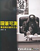 Chen Bi Ke Ce -  Xie Nian Chen De Chuang Zuo Fang Fa