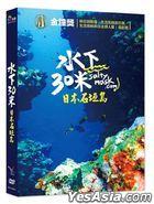 30 Meters Underwater: Ishigaki Island, Japan (DVD) (Taiwan Version)