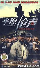 The Gunshots In Plain (DVD) (End) (China Version)