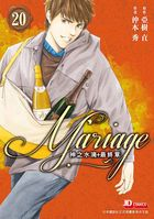 Mariage -The Drops of God Final Arc- (Vol. 20)