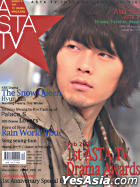 ASTA TV International Edition - December 2006