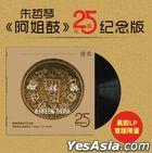 Sister Drum (Vinyl LP) (China Version)
