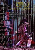Mimicry Freaks (DVD) (Director's Cut)  (Japan Version)