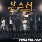 Monster OST (MBC TV Drama)