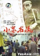 The Celerities In Lane (DVD) (China Version)