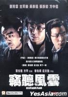 Overheard (DVD) (Hong Kong Version)