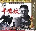 DIAN YING BAO KU XI LIE PING YING FEN (VCD) (China Version)