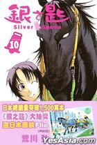 Silver Spoon (Vol.10)