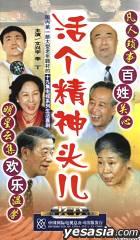 HUO GE JING SHEN TOU ER (Vol. 1-19) (China Version)