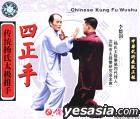 ZHONG HUA WU SHU ZHAN XIAN GONG CHENG CHUAN TONG YANG SHI TAI JI TUI SHOU SI ZHENG SHOU (VCD) (China Version)