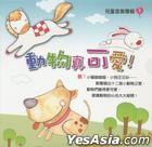 Kids Songs 1 - Cute Animals