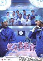 就是喜欢你 (DVD) (完) (韩/国语配音) (KBS剧集) (台湾版)