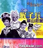 猴子兵华山救驾 (香港版)