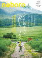 kikan noboro 29 2020 3  29 2020 3  kiyuushiyuu yamaguchiban kujiyuu de aimashiyou