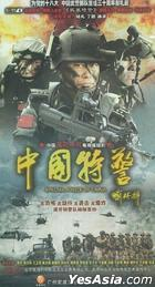Special Police Of China (DVD) (End) (China Version)