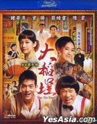 Twa-Tiu-Tiann (2014) (Blu-ray) (English Subtitled) (Taiwan Version)