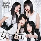 Tokyo Girls Journey (EP)  (Japan Version)