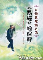 Tai Ji Quan Li Lun Zhi Yuan  ^ Yi Jing V Tong Su Jie