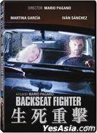 Backseat Fighter (2016) (DVD) (Taiwan Version)