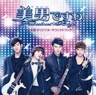美男ですね~Fabulous★Boys 日本版オリジナル・サウンドトラック (ALBUM+DVD)(日本版)