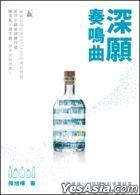 Shen Yuan Zou Ming Qu