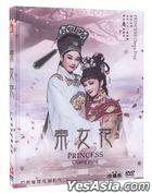 Princess Chang Ping (DVD) (China Version)